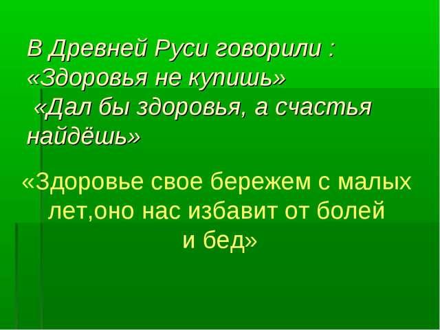 В Древней Руси говорили : «Здоровья не купишь» «Дал бы здоровья, а счастья н...