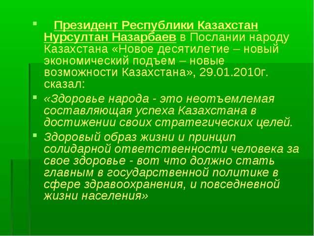 Президент Республики Казахстан Нурсултан Назарбаев в Послании народу Казахст...