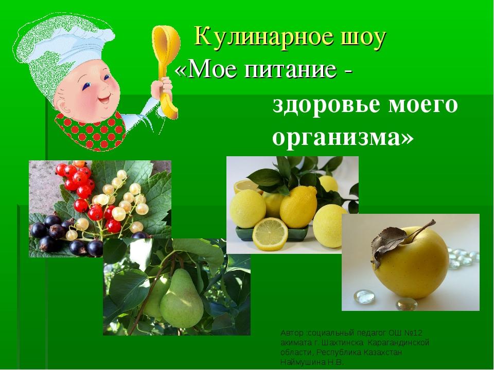 Кулинарное шоу «Мое питание - здоровье моего организма» Автор :социальный пе...