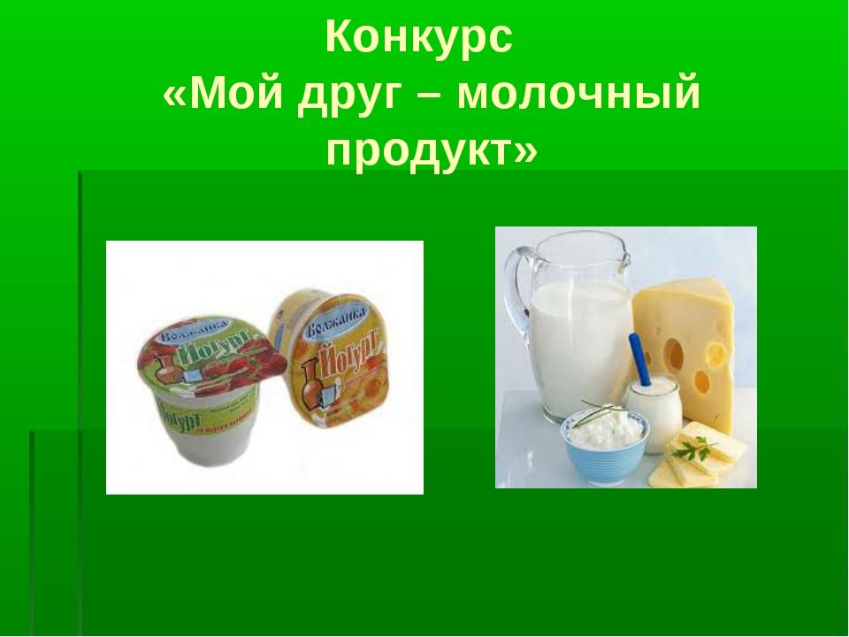 Конкурс «Мой друг – молочный продукт»