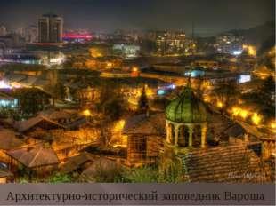 Архитектурно-исторический заповедник Вароша