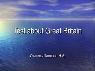 Test about Great Britain Учитель Павлова Н.А.