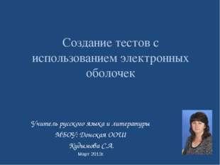Создание тестов с использованием электронных оболочек Учитель русского языка
