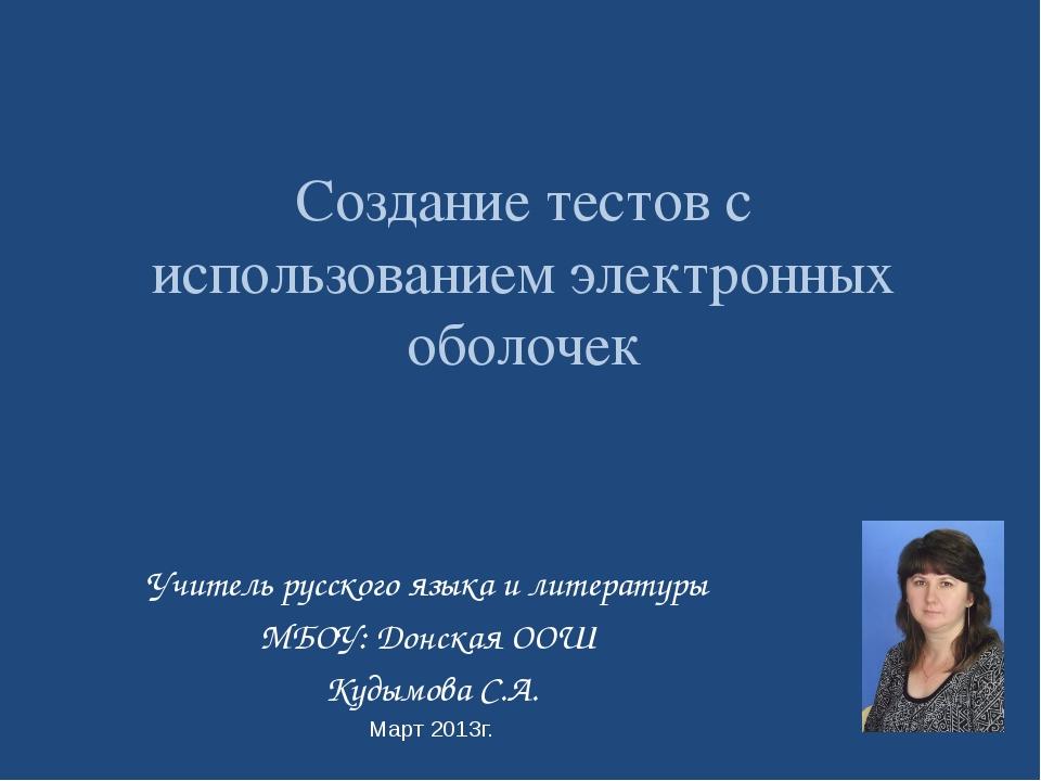 Создание тестов с использованием электронных оболочек Учитель русского языка...