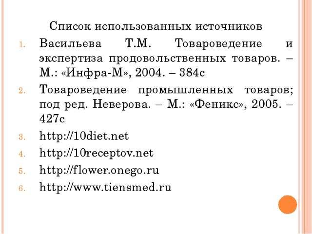 Список использованных источников Васильева Т.М. Товароведение и экспертиза пр...