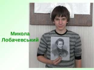 Микола Лобачевський