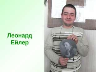 Леонард Ейлер