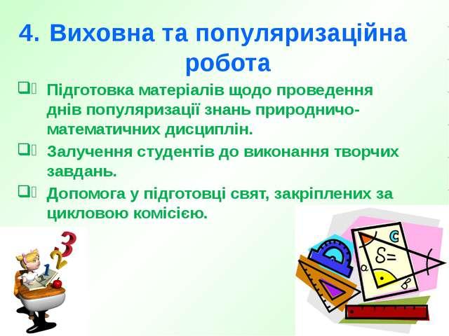 Виховна та популяризаційна робота Підготовка матеріалів щодо проведення днів...