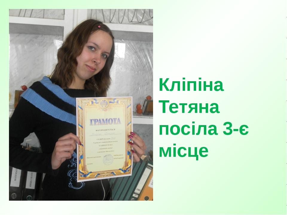 Кліпіна Тетяна посіла 3-є місце