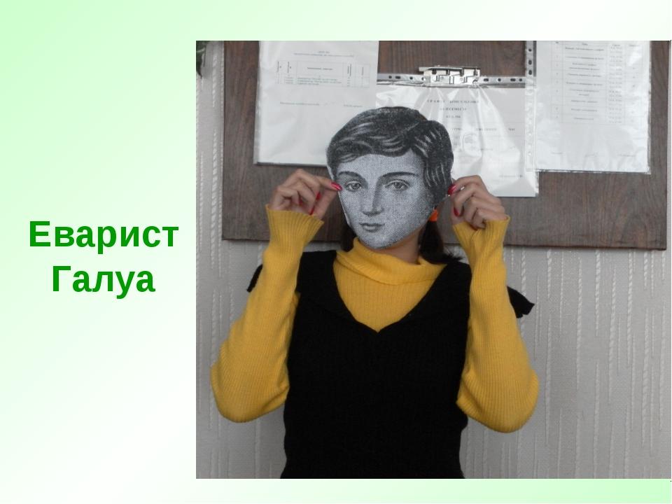 Еварист Галуа