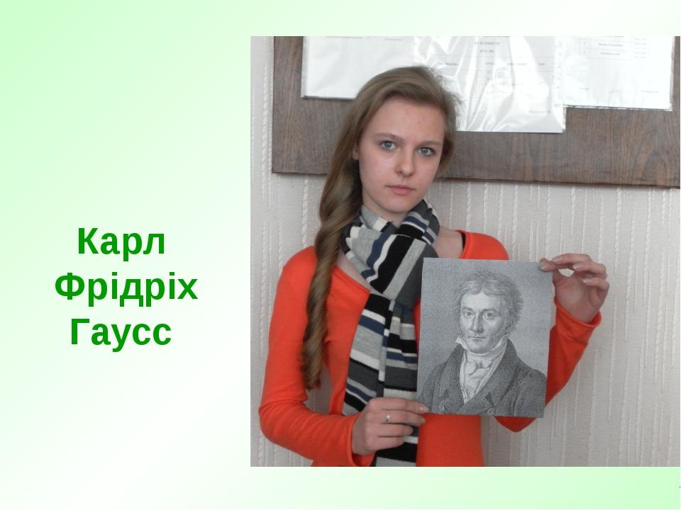 Карл Фрідріх Гаусс