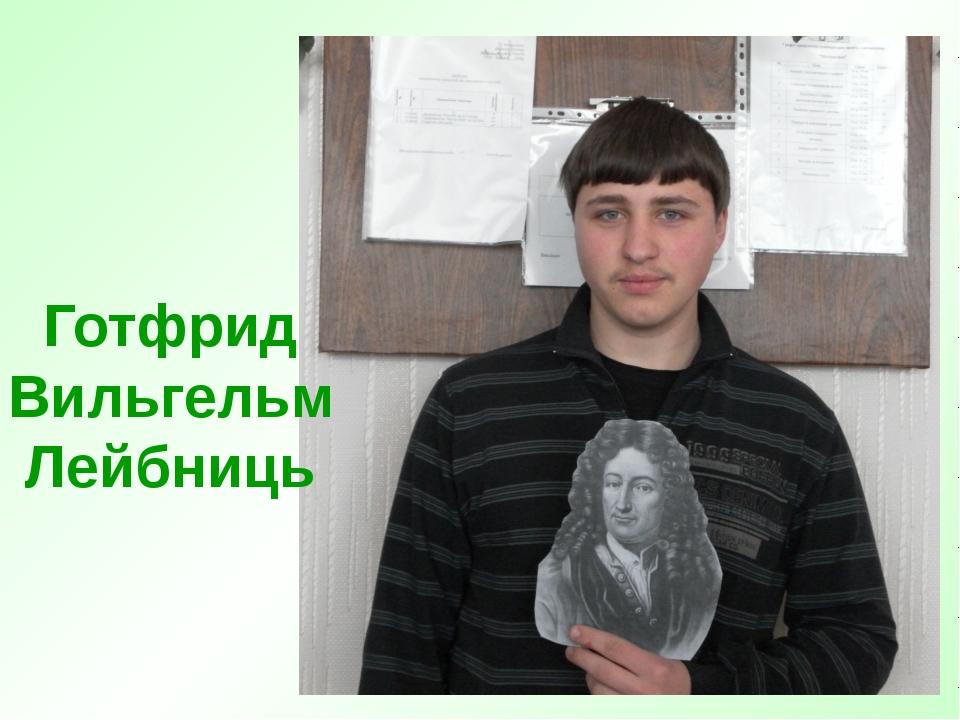 Готфрид Вильгельм Лейбниць