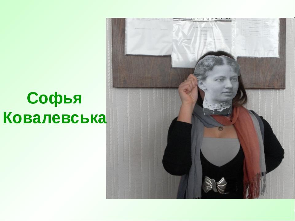 Софья Ковалевська