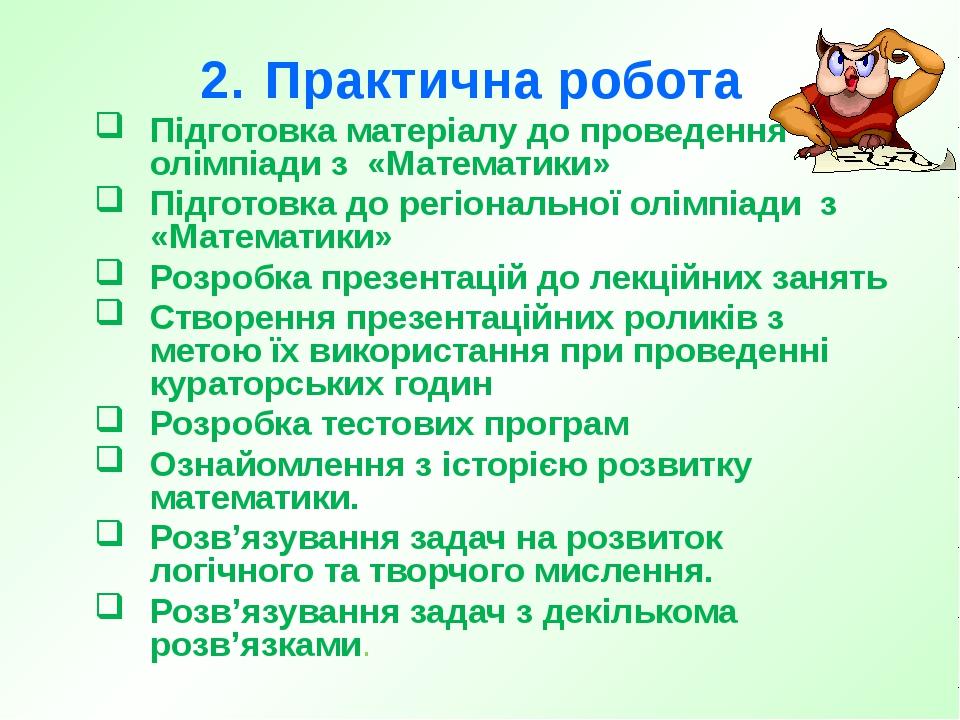 Практична робота Підготовка матеріалу до проведення олімпіади з «Математики»...