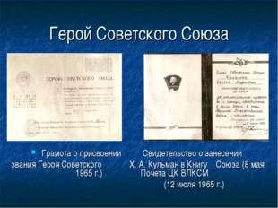 Герой Советского Союза Грамота о присвоении Свидетельство о занесении звания