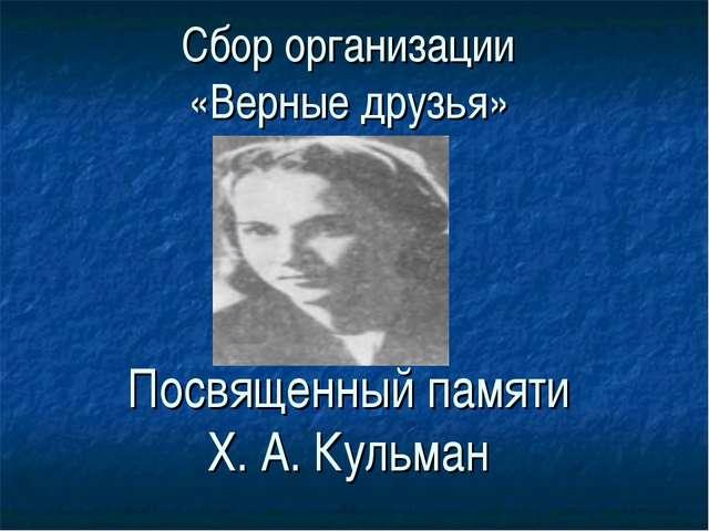 Сбор организации «Верные друзья» Посвященный памяти Х. А. Кульман