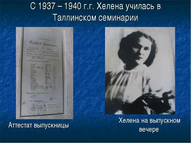 С 1937 – 1940 г.г. Хелена училась в Таллинском семинарии Аттестат выпускницы...