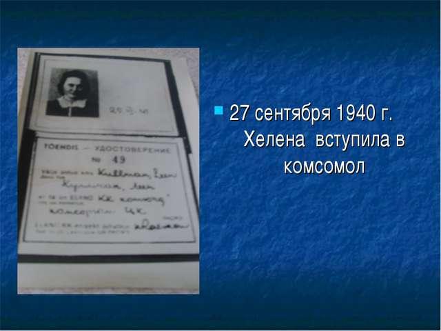 27 сентября 1940 г. Хелена вступила в комсомол