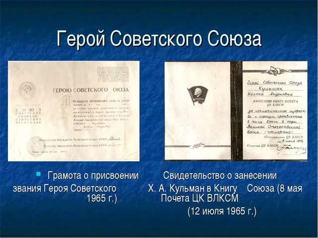 Герой Советского Союза Грамота о присвоении Свидетельство о занесении звания...