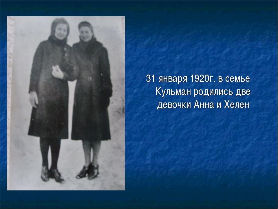 31 января 1920г. в семье Кульман родились две девочки Анна и Хелен