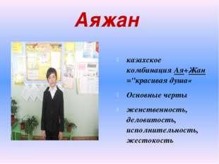 """Аяжан казахское комбинация Ая+Жан=""""красивая душа« Основные черты женственност"""