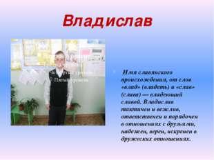 Владислав Имя славянского происхождения, от слов «влад» (владеть) и «слав» (с