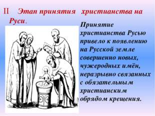 Принятие христианства Русью привело к появлению на Русской земле совершенно н
