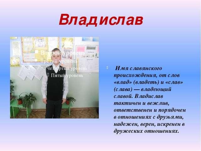 Владислав Имя славянского происхождения, от слов «влад» (владеть) и «слав» (с...
