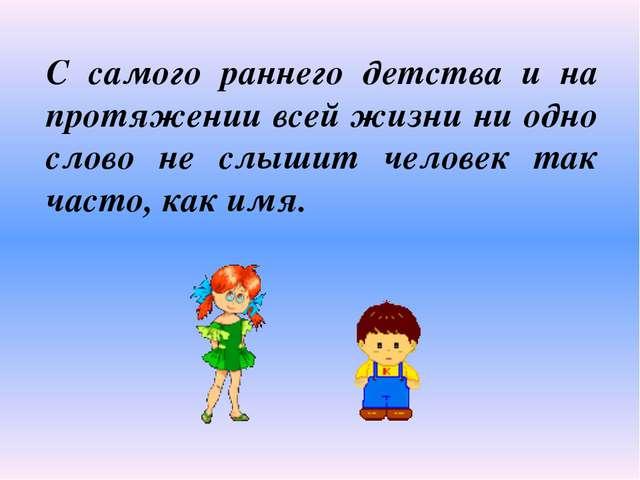 С самого раннего детства и на протяжении всей жизни ни одно слово не слышит ч...