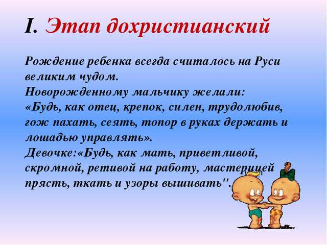 Этап дохристианский Рождение ребенка всегда считалось на Руси великим чудом....