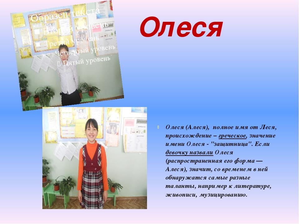 Олеся Олеся (Алеся), полное имя от Леся, происхождение – греческое, значение...