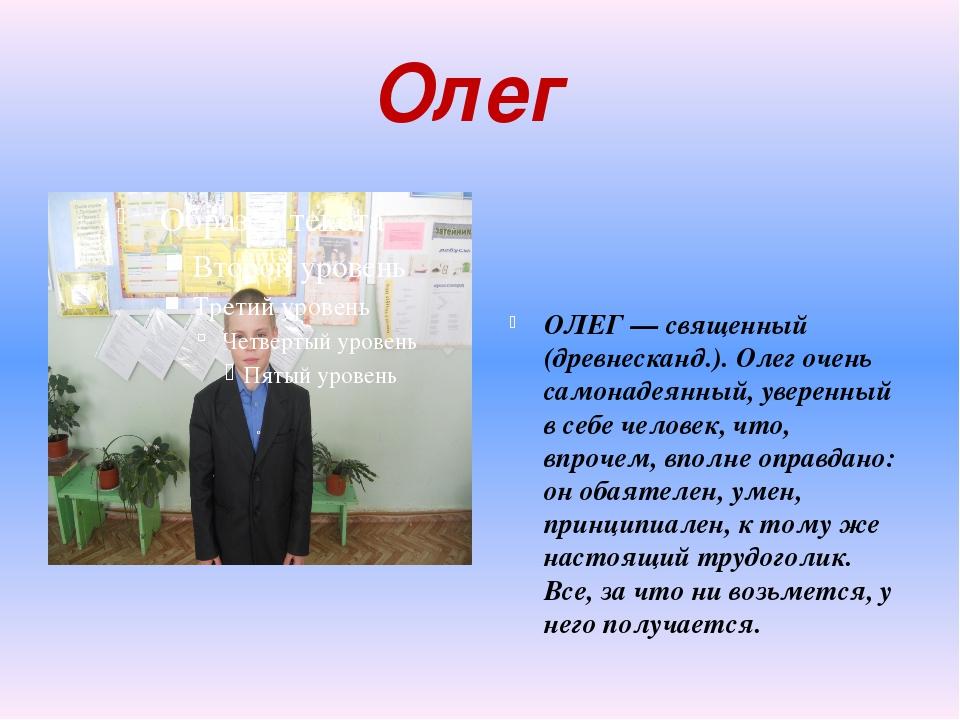 Олег ОЛЕГ — священный (древнесканд.). Олег очень самонадеянный, уверенный в с...