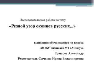 Исследовательская работа на тему «Резной узор оконцев русских...» выполнил о