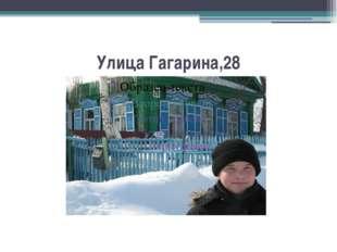 Улица Гагарина,28