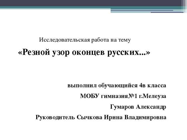 Исследовательская работа на тему «Резной узор оконцев русских...» выполнил о...