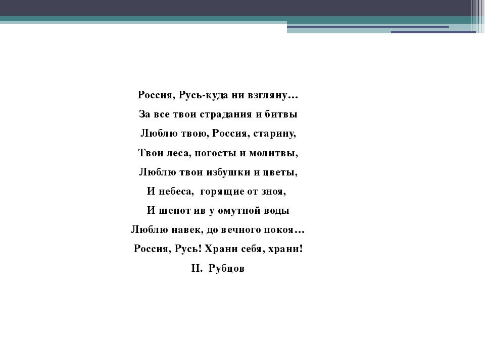 Россия, Русь-куда ни взгляну… За все твои страдания и битвы Люблю твою, Росси...