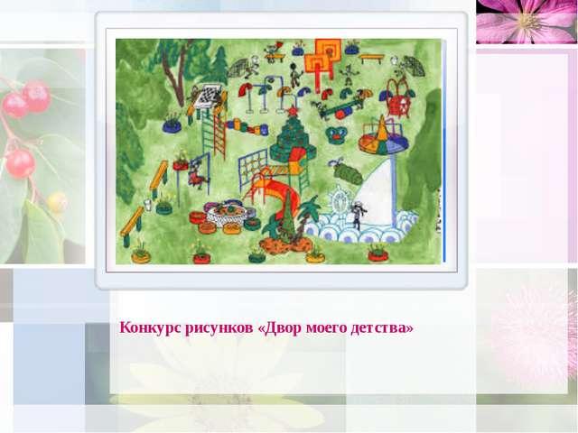 Конкурс рисунков «Двор моего детства»