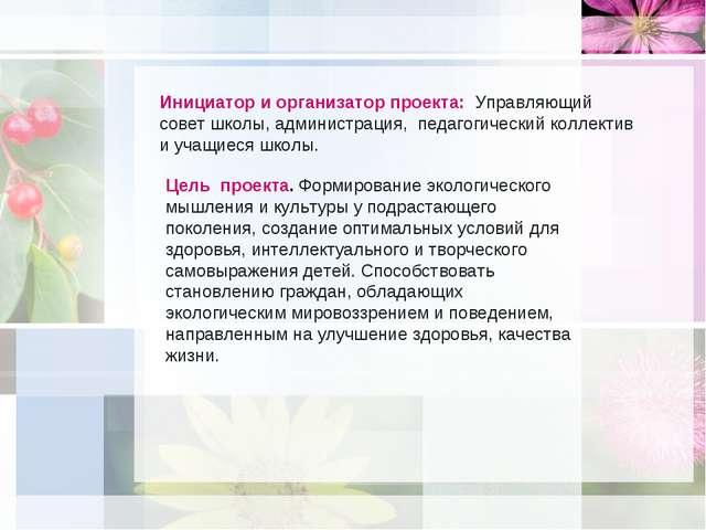 Инициатор и организатор проекта: Управляющий совет школы, администрация, педа...
