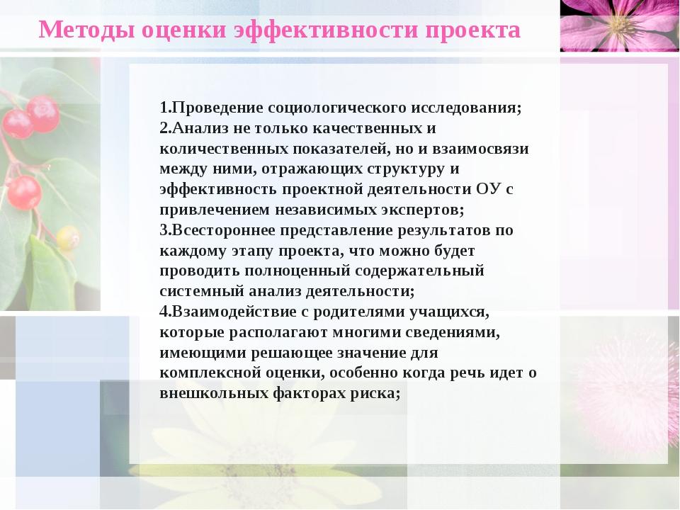 Методы оценки эффективности проекта Проведение социологического исследования...