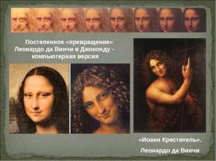 Постепенное «превращение» Леонардо да Винчи в Джоконду - компьютерная версия