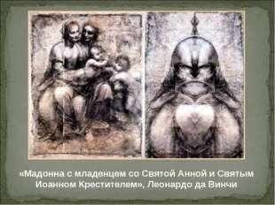 «Мадонна с младенцем со Святой Анной и Святым Иоанном Крестителем», Леонардо