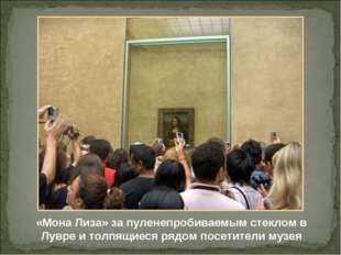 «Мона Лиза» за пуленепробиваемым стеклом в Лувре и толпящиеся рядом посетител