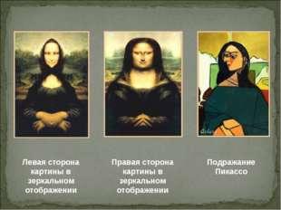 Левая сторона картины в зеркальном отображении Правая сторона картины в зерка