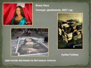 Мона Лиза Конкурс двойников, 2007 год Кубик Рубика Цветными мелками на бетонн