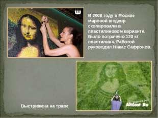 В 2008 году в Москве мировой шедевр скопировали в пластилиновом варианте. Был