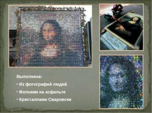 Выполнена: Из фотографий людей Мелками на асфальте Кристаллами Сваровски