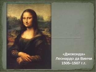 «Джоконда» Леонардо да Винчи 1505–1507 г.г.