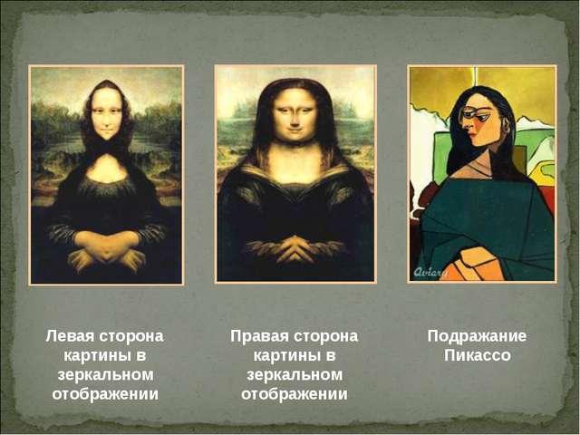 Левая сторона картины в зеркальном отображении Правая сторона картины в зерка...