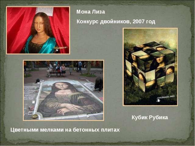 Мона Лиза Конкурс двойников, 2007 год Кубик Рубика Цветными мелками на бетонн...