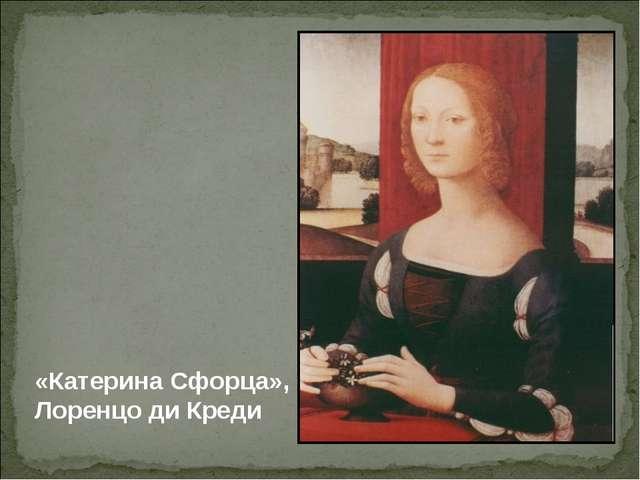«Катерина Сфорца», Лоренцо ди Креди